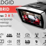 Видеорегистратор с радар-детектором super full HD