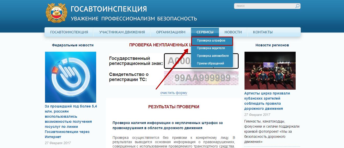 Проверка штрафов гибдд кемеровская область по фамилии имени отчеству