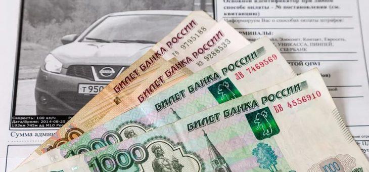 Все о неоплаченных штрафах ГИБДД