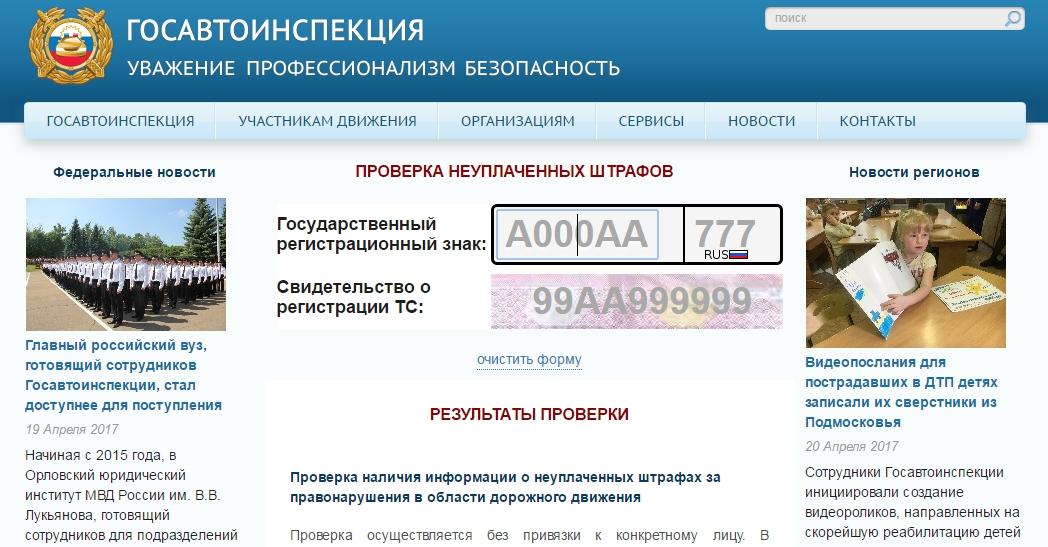 Гибдд новосибирск официальный сайт проверить штрафы голубоватого